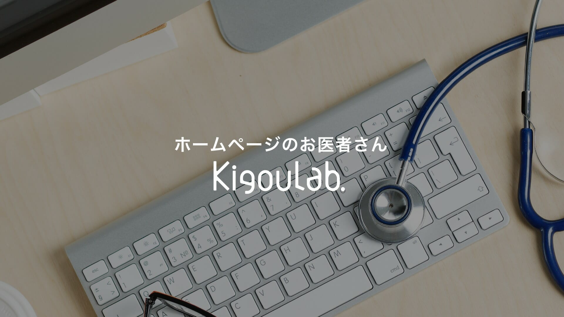 ホームページのお医者さん